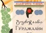 Гурджаани